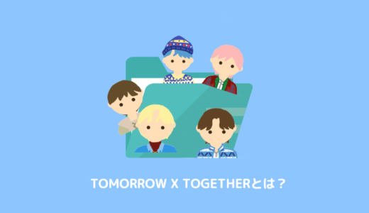 TOMORROW X TOGETHERとは
