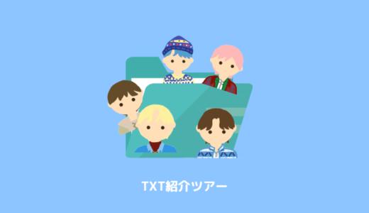 TXT紹介ツアー