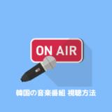 【保存版】韓国の音楽番組 視聴方法 VPN接続方法〜ほぼ無料でリアタイ可!〜