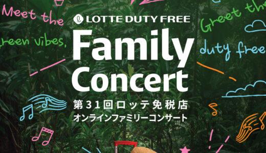 ロッテ免税店ファミリーコンサート2021 TXT出演 視聴方法