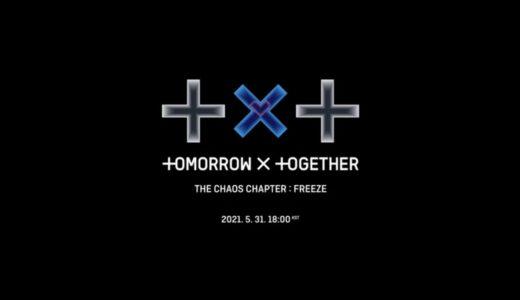 【どこで買うのがいい?】TXTが2ndフルアルバム「The Chaos Chapter:FREEZE」で5月31日カムバック!