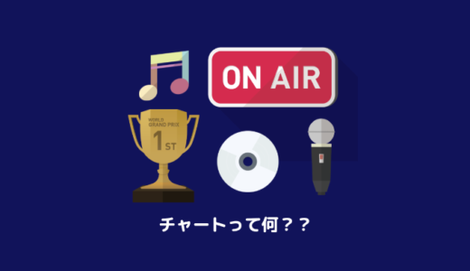 【GWカムバ準備期間】チャートって何?ハント・ガオンチャートの違いは?&各音楽番組のチャート評価基準