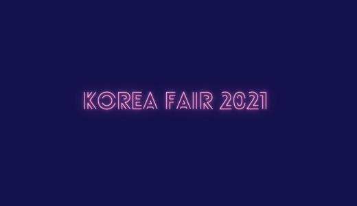 ニコニコ生配信にTXT!KOREA FAIR2021 出演情報・視聴方法