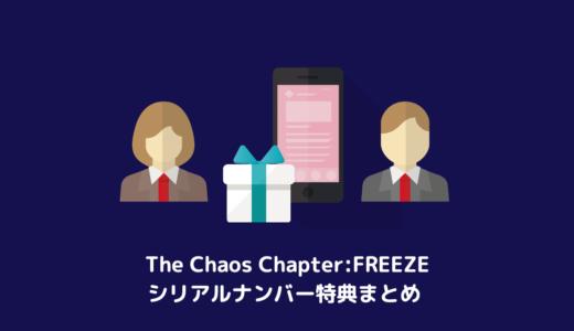 The Chaos Chapter:FREEZE シリアルナンバー特典まとめ(ビデオ通話イベント・プレゼント)