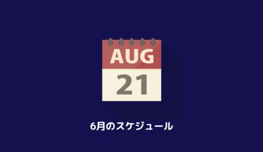 TXT 6月のスケジュール・出演情報