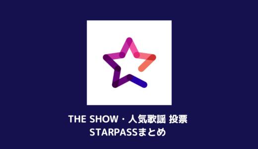 THE SHOW・人気歌謡 投票方法 アプリ「STAR PASS」の使い方