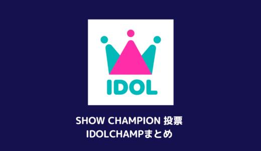 SHOW CHAMPION 投票方法 アプリ「IDOL CHAMP」使い方
