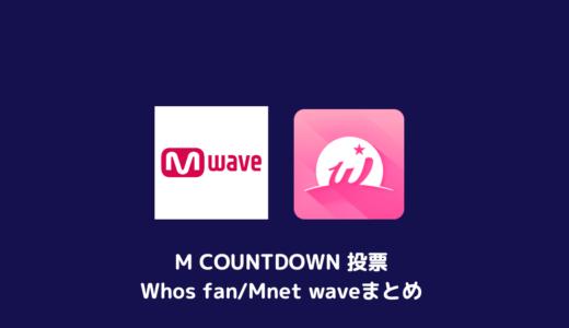 M COUNTDOWN 投票方法 アプリ「Whos Fan」「Mnet wave」使い方