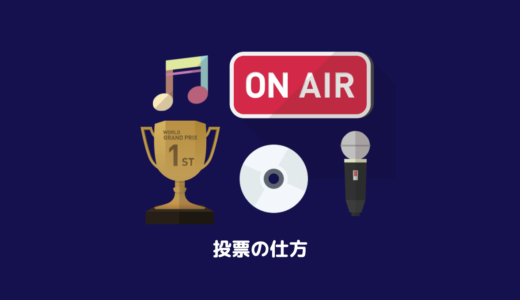 【カムバ準備期間】韓国の音楽番組 投票方法・投票期間まとめ